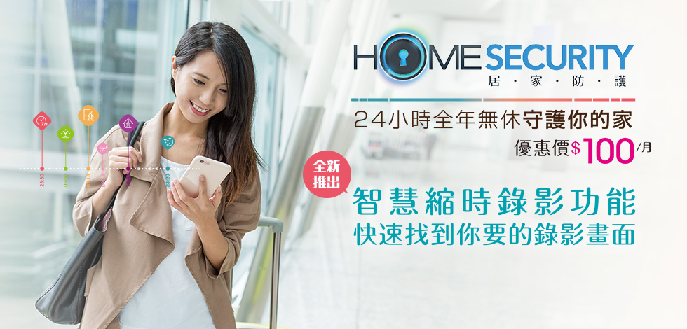 HomeSecurity 居家防護